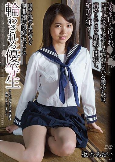 枢木あおい 乳首長いロリ可愛い娘が輪わされて精液まみれになるおっぱい画像