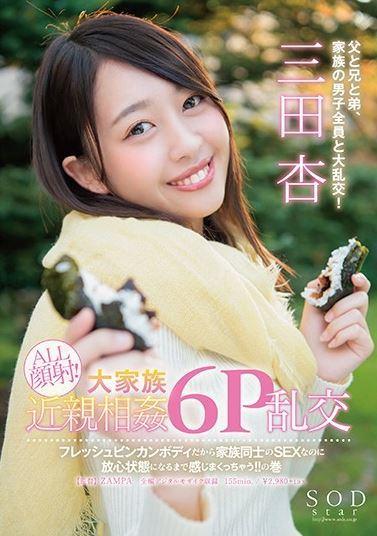 三田杏 乳輪が大きなエロ18歳娘が近親相姦6P乱交でALL顔射精するおっぱい画像