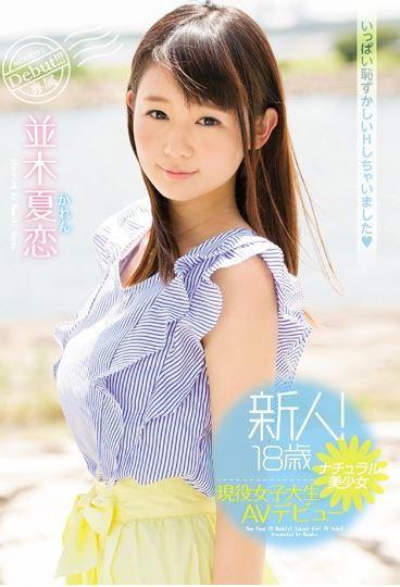 並木夏恋 経験1人18歳の素朴少女が初々しくビクついて感じまくるおっぱい画像
