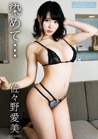 佐々野愛美 ムチロリ系アイドルが色気づいてハミ出しまくるおっぱい画像