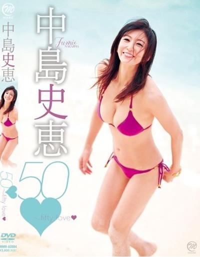 中島史恵 50歳になる元シェイプUPガールズの年齢を感じさせないおっぱい画像 表紙