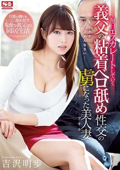 吉沢明歩 妖艶な美人嫁を義父が粘着ベロ舐めで虜にさせるおっぱい画像