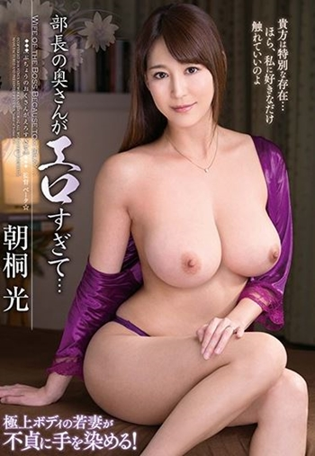 朝桐光 Fカップ美人妻が夫の部下を誘惑してハメまくるおっぱい画像