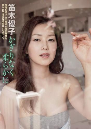 笛木優子 愛人にしたい女優がついに39歳で結婚するおっぱい画像