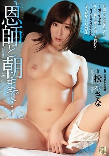 松永さな 美人妻が好きな先生にHしてもらい互いに求め合うおっぱい画像