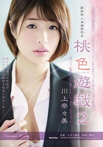 川上奈々美 美人教師が抵抗できずに無理やり生徒に犯され続けていくおっぱい画像