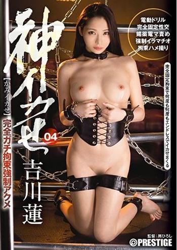 吉川蓮 美白美女を拘束して電動ドリルと鬼突きで強制アクメ晒すおっぱい画像