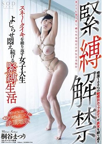 桐谷まつり Hカップ爆乳娘が縄拘束されスネークイキで悶え続けるおっぱい画像