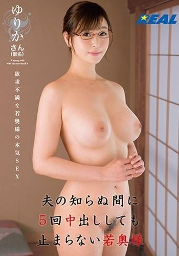 葵百合香 性欲強すぎる痴女人妻が中出しされても求めるおっぱい画像 表紙