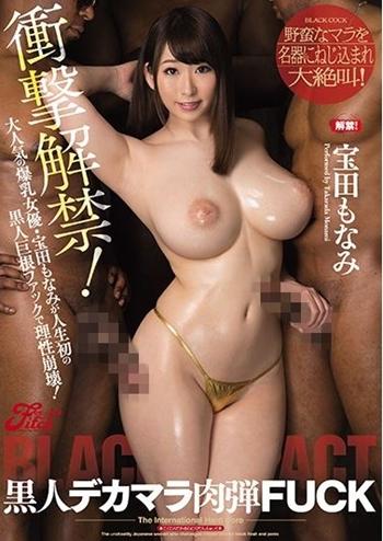 宝田もなみ 色白100cm爆乳娘が黒人デカマラで痙攣FUCKおっぱい画像