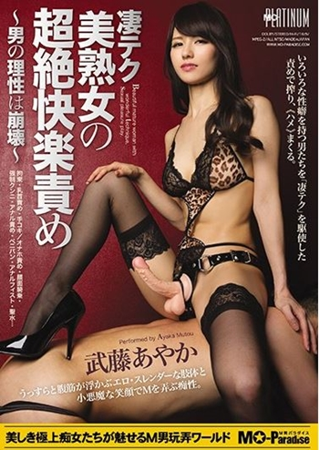 武藤あやか 乳輪デカい美熟女がペニバンでM男のアナルを犯すおっぱい画像
