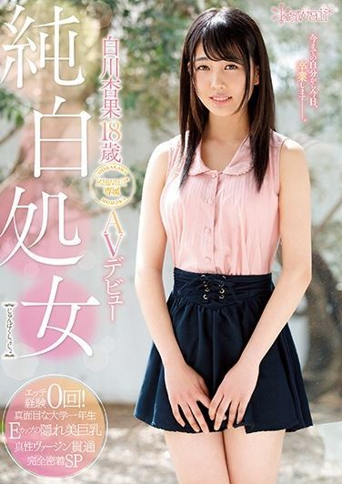白川杏果 経験人数0人の真面目18歳処女が初挿入される新人おっぱい画像