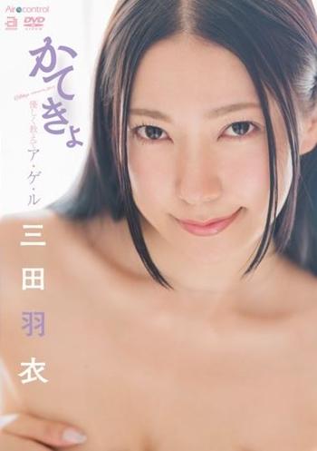 三田羽衣 元モー娘飯田激似女が着エロで体にオイル塗りたくるおっぱい画像