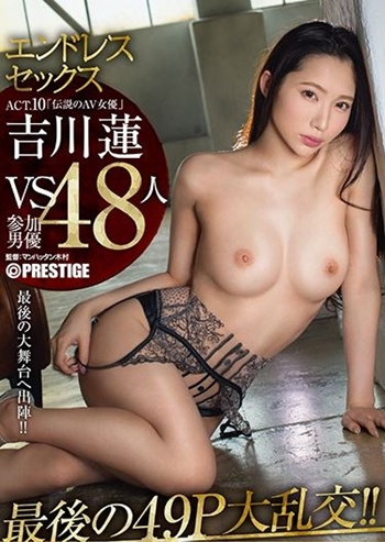 吉川蓮 鉄マンモデルが48人相手にノンストップガチの大大乱交お乳写真