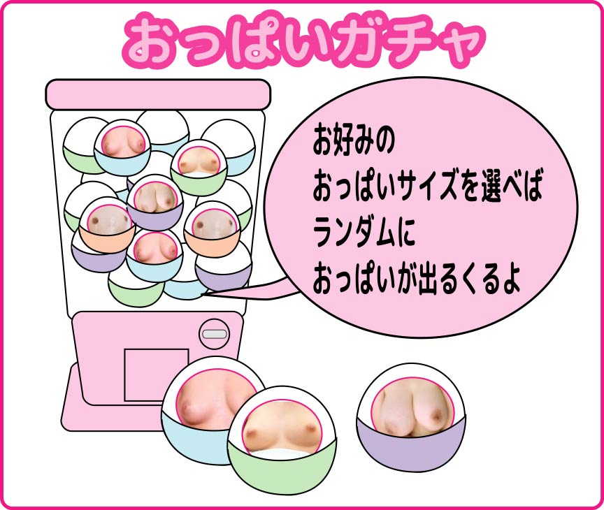 gacha_menu01.jpg