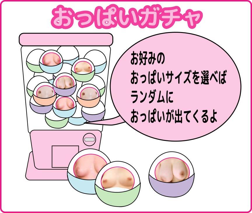 gacha_menu02.jpg