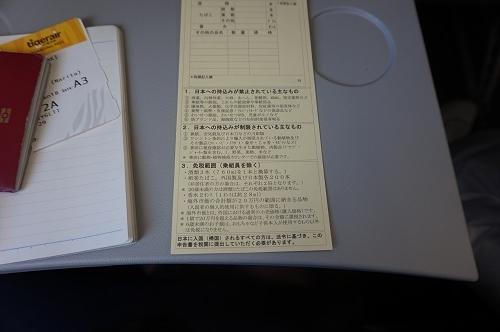 台北→日本へ (7)