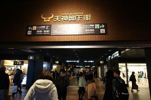 福岡観光1日目 (10)