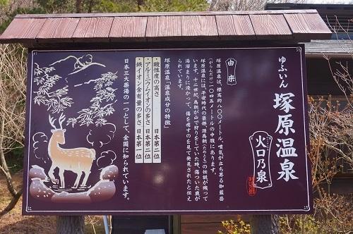 湯布院&別府温泉 (11)