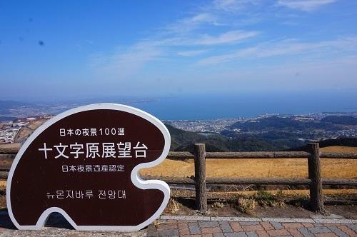 湯布院&別府温泉 (14)