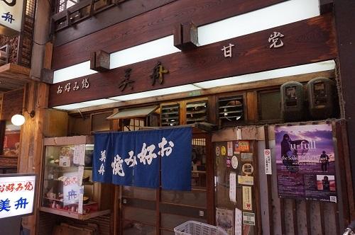 ②大阪へ (4)