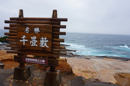 白浜~田辺梅林 (9)