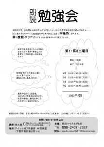 朗読勉強会チラシ-2