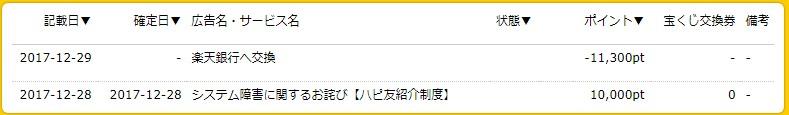 2017y12m29d_221845187.jpg