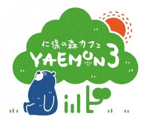 仁保の森カフェ YAEMON3