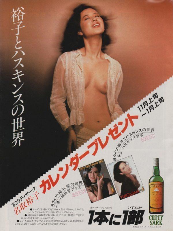 名取裕子24才の黒歴史あり安酒のオマケカレンダーでB地区晒したwwwwww(※写真20枚あり)