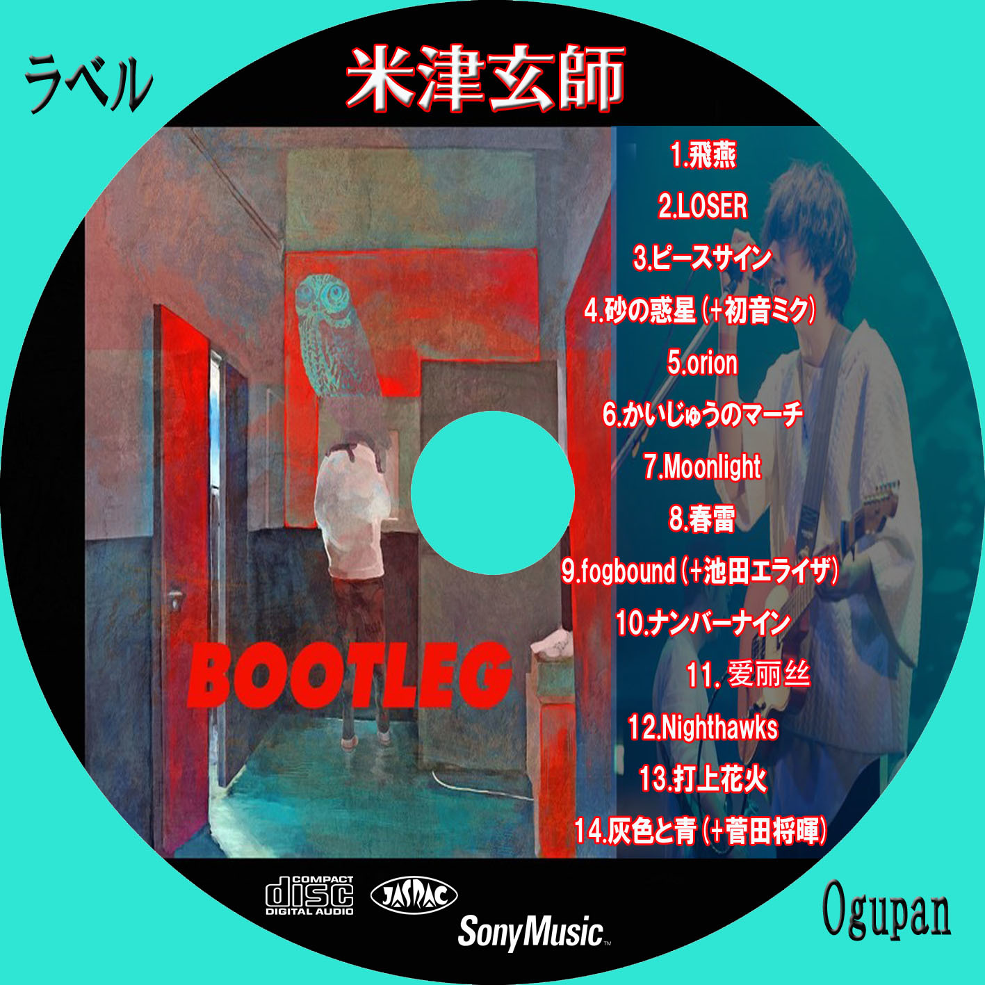 師 アルバム 米津 の 玄 bootleg