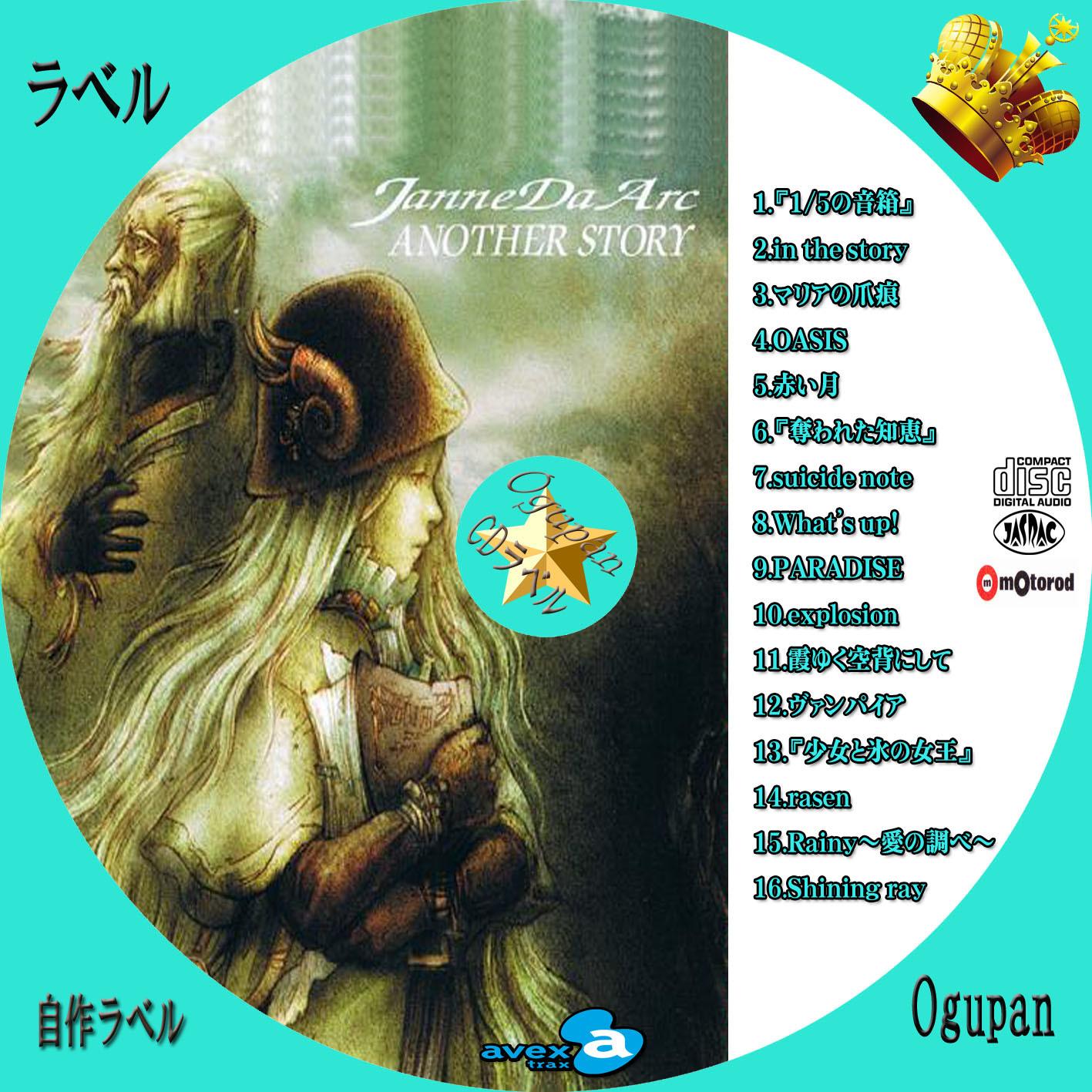 Idlewilde Apartments: Ogupanの自作cd Dvdラベル 音楽 Cd