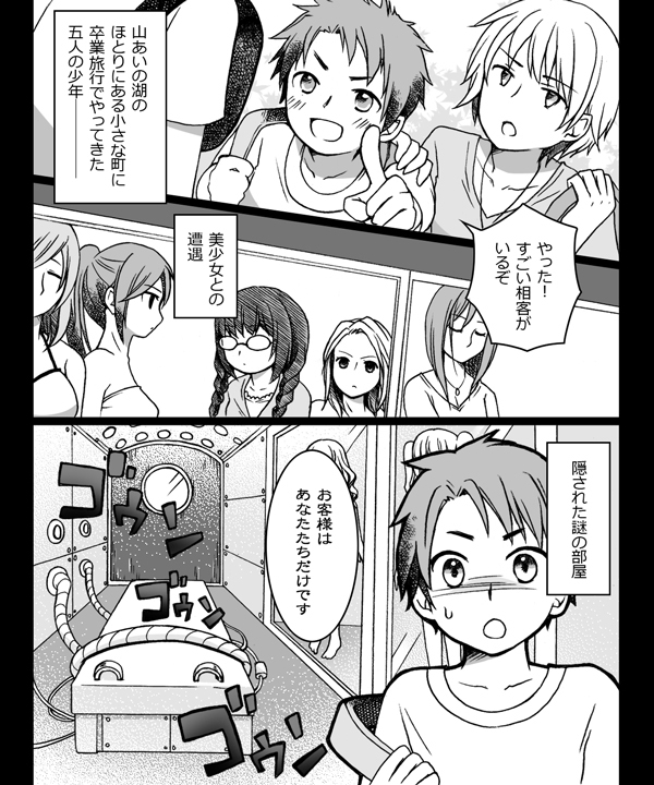 【完成】予告編漫画01