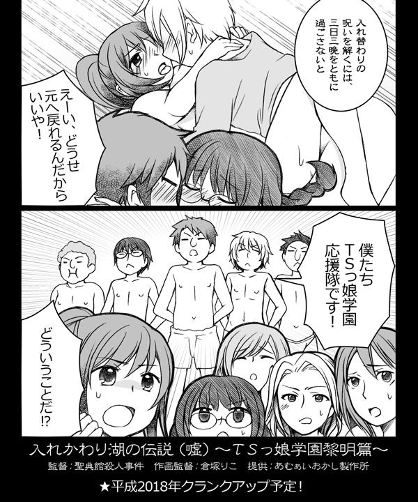 【完成】予告編漫画03