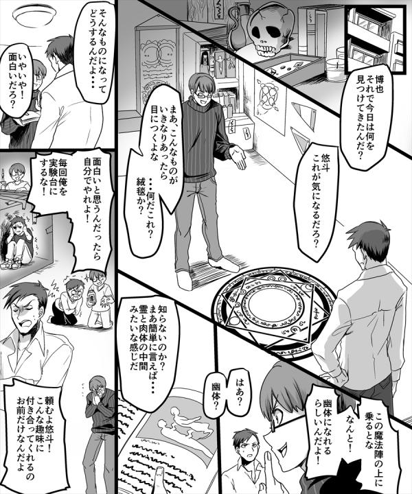 コミック2_001_R