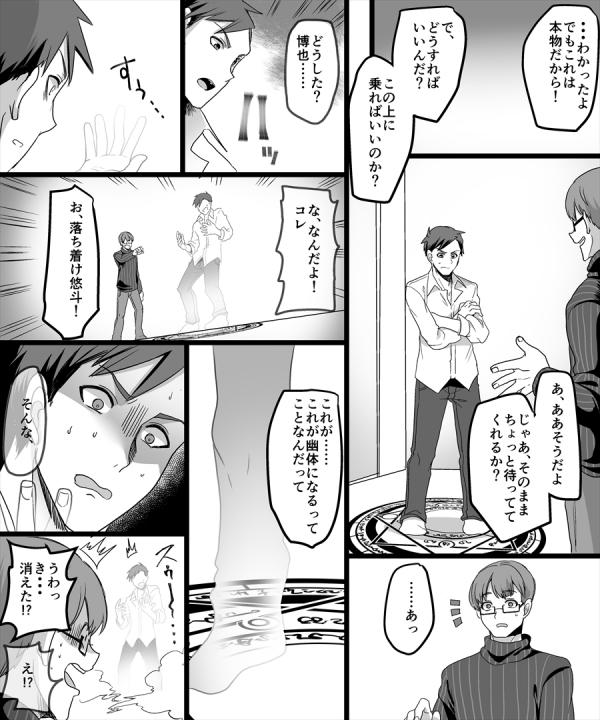 コミック2_003_R