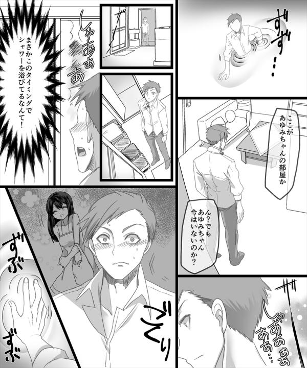 コミック2_005_R(1)