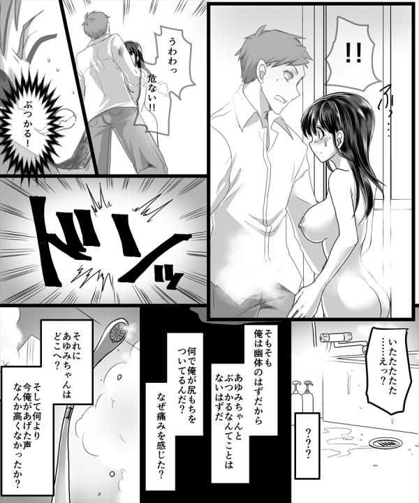 コミック2_007_R