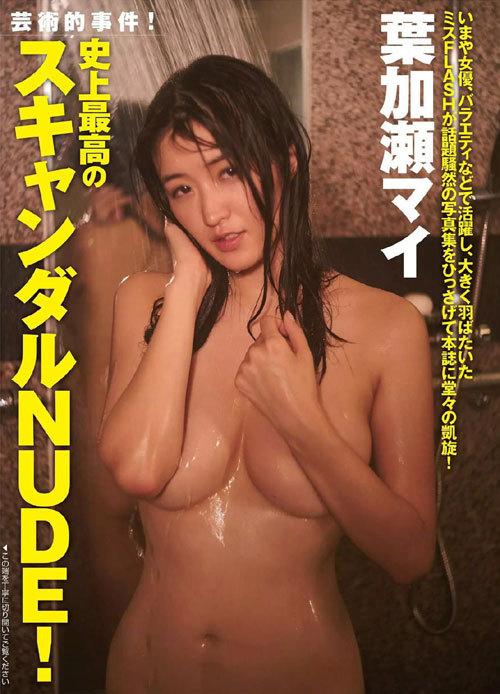 葉加瀬マイのGカップ完熟美巨乳おっぱい21
