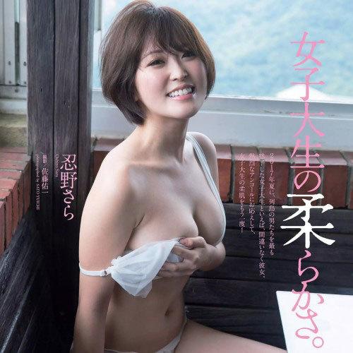 忍野さら 日本一グラマラスな現役女子大生の癒しおっぱい×変態水着