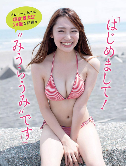 現役音大生!みうらうみ(19)の美乳グラビア。
