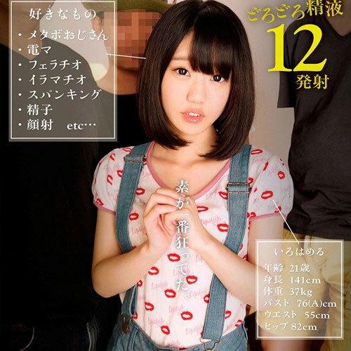 身長143cmのミニマムAV女優 好みのタイプは「43歳以上メタボ」