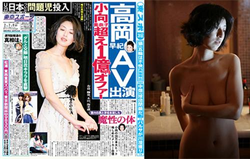 【衝撃】高岡早紀(45)AVデビュー事件の真相…次男トラブルで襲った大物女優の黒歴史…