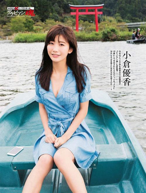 小倉優香ナンバーワングラドルのおっぱい19