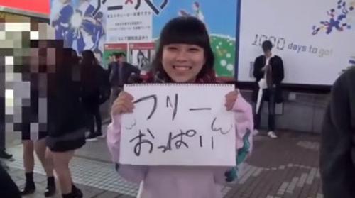 おっぱい揉ませて再生数を稼ぐYouTuberビッチJK。渋谷の街でフリーおっぱいとして晒し者に。(ついに逮捕)