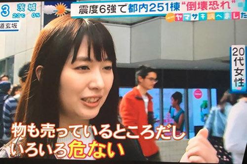 桜木優希音(さくらぎゆきね)が街頭インタビューでテレビ出演!