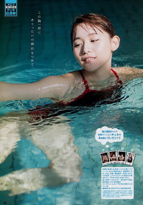 浅川梨奈の1000年に1度の童顔巨乳おっぱい6