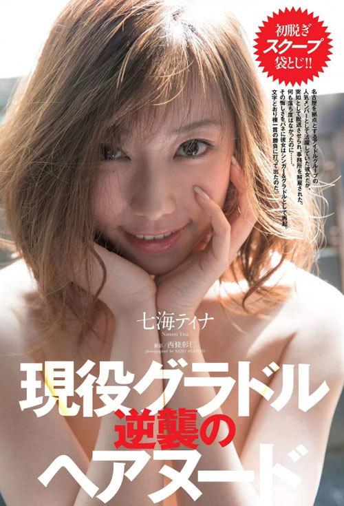 七海ティナ ヘアヌード!!AVくるか?