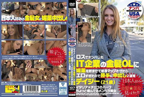 ナンパした金髪OLに媚薬飲ませた結果→ダイナミックなフ○ラと騎乗位が気持ち良過ぎて日本人の種を中○ししちゃいましたww #エロ動画