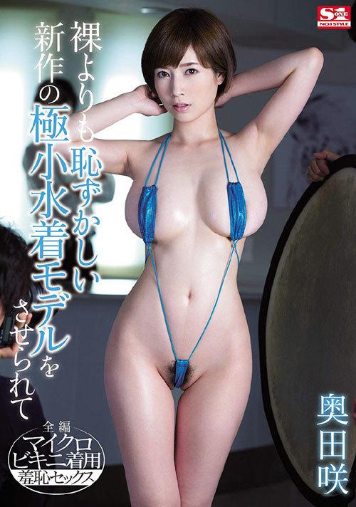裸よりも恥ずかしい新作の極小水着モデルをさせられて 奥田咲